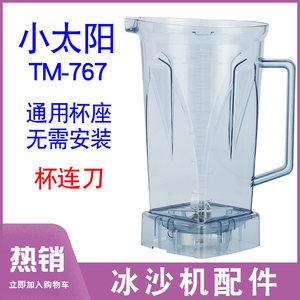 小太阳沙冰机TM-767二代,三代768杯子 现磨豆浆机 搅拌机配件杯座