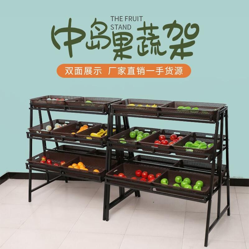 超市双面中岛架水果货架蔬菜展示架卖子三层蔬菜店中间货架