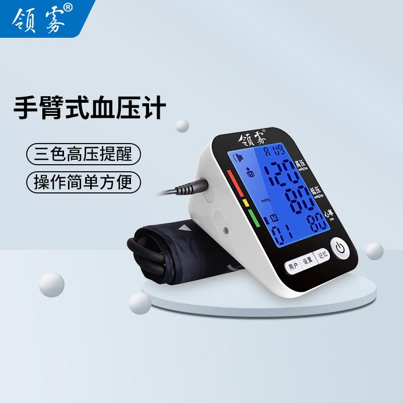 领雾血压测量仪家用精准电子血压计