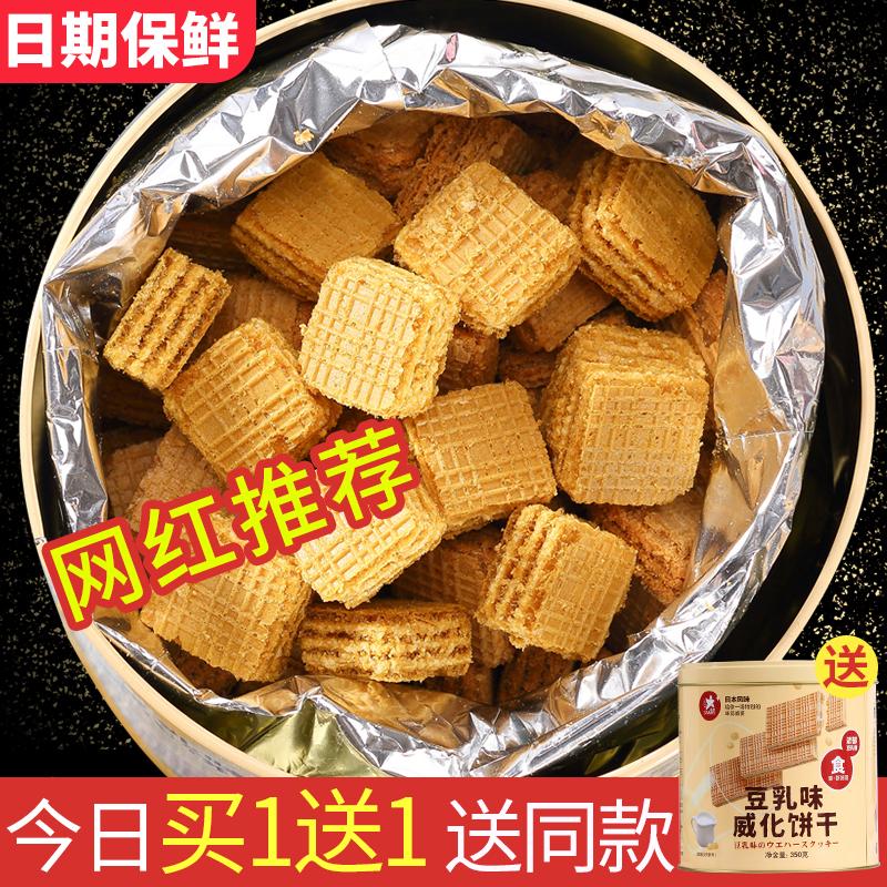 【买1送1】豆乳桶装款办公室威化饼干