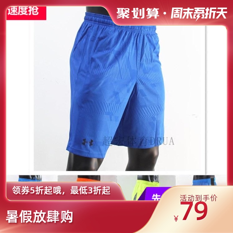 Under Armour UA Curie mens training sports 12 inch 10 inch Basketball Shorts