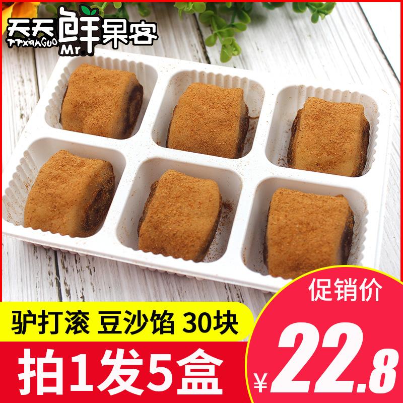 5盒装东北驴打滚豆面卷子正宗老北京特产手工糯米糕糍粑麻薯零食
