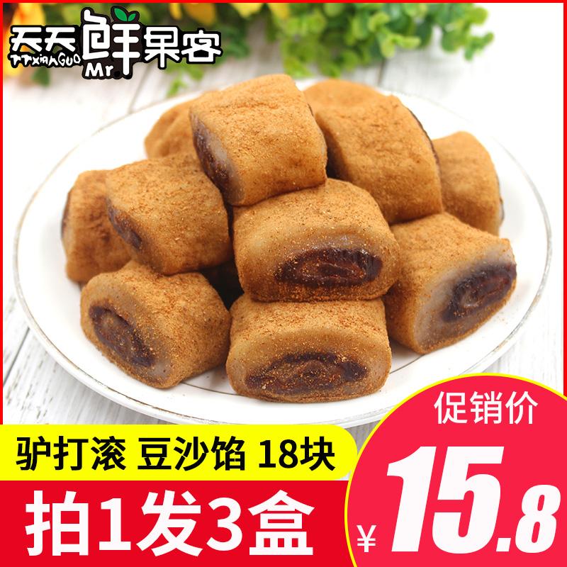 3盒装东北驴打滚豆面卷子老北京特产手工糯米糕糍粑麻薯糕点零食