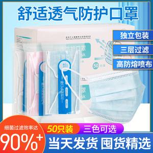 一次性口罩独立包装防粉尘夏天透气三层蓝白粉色单独50只装防飞沫