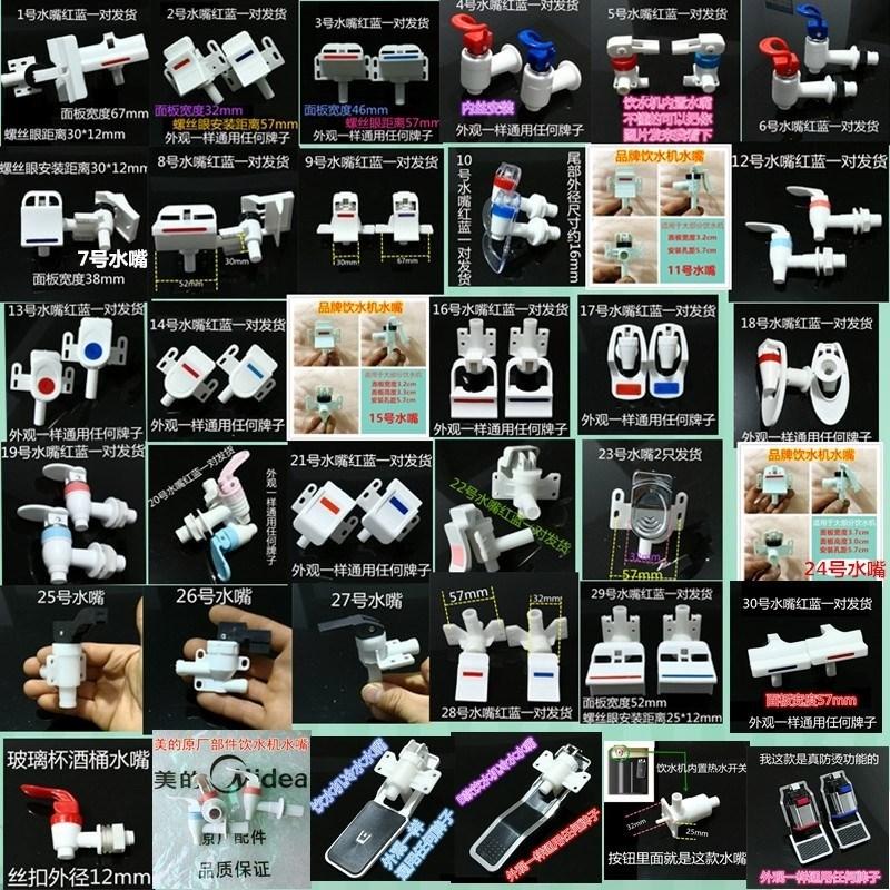 Аксессуары для водоочистителей и кулеров Артикул 596657040898