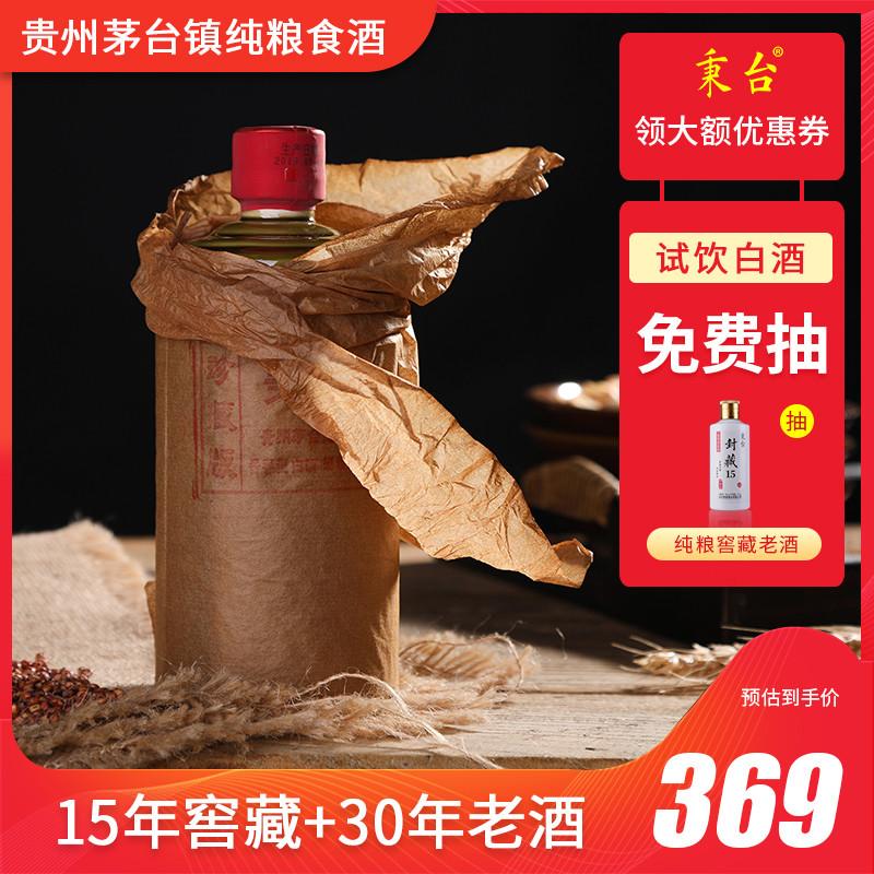 秉台国产陈年坤沙老酒贵州酱香型53度纯粮食光瓶白酒瓶装特价单瓶,可领取100元天猫优惠券