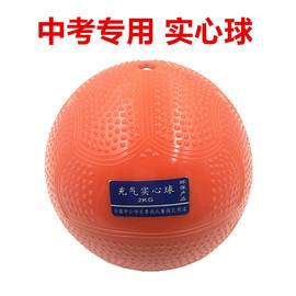 中考专用实心球2KG中小学生训练体育比赛2公斤健身橡胶球充气1kg
