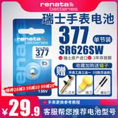 Renata瑞纳达377手表电池SR626SW适用天梭卡森经典T085410A T033410 T085210A格林纽扣电子瑞士原装男女石英