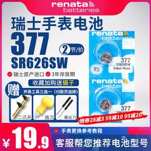 Renata瑞士377手表电池SR626SW依波斯沃琪罗西尼飞亚达宾格天梭男女款进口通用LR626 377A/S纽扣电子AG4原装