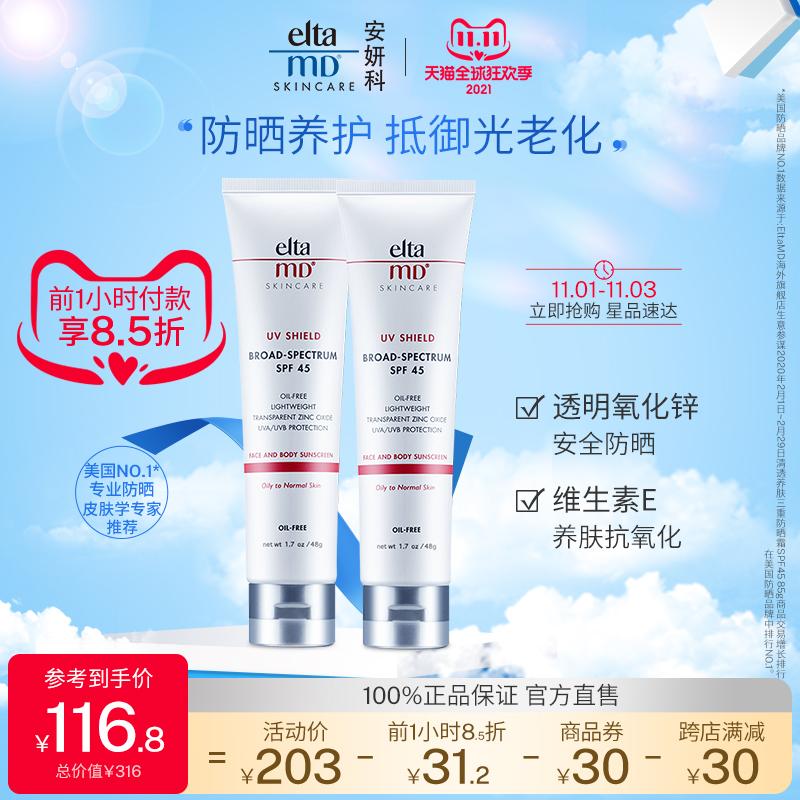 【双11抢先加购】EltaMD安妍科防晒霜防紫外线隔离SPF45 48g*2