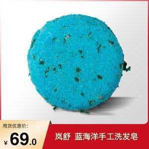 英国lush 岚舒 蓝海洋 手工洗发皂  控油蓬松 洗头皂 55g