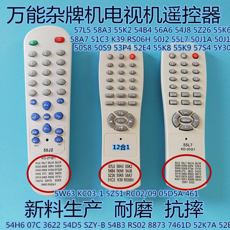 全新杂牌组装电视机遥控器 30合1 50J2 57L5 55L7 53P4 5Y30 50J1