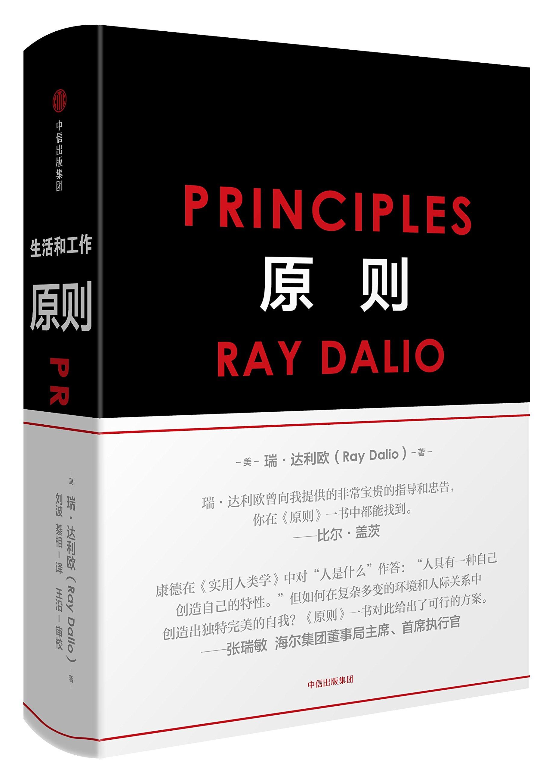 正版 原则 中文版 精装 RayDalio著 principles 瑞 达利欧 雷 达里奥作品 中信出版社 桥水基金爆裂商业管理类书籍 正版书籍