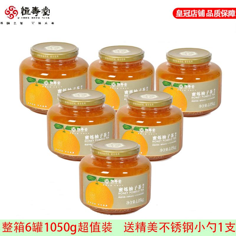 【6大瓶】恒寿堂蜜炼柚子茶1050*6瓶共6300g 蜂蜜柚子茶 冲饮果味