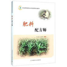 Spot fertilizer formulator: China Agricultural Press, song Zhiwei, Wu Jinguo