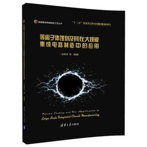 正版LH 等离子体蚀刻及其在大规模集成电路制造中的应用 清华大学出版社 张海洋 等