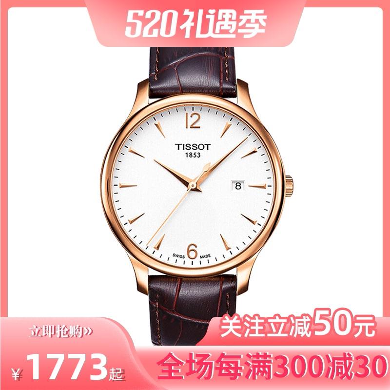 Часы наручные Артикул 576523080511