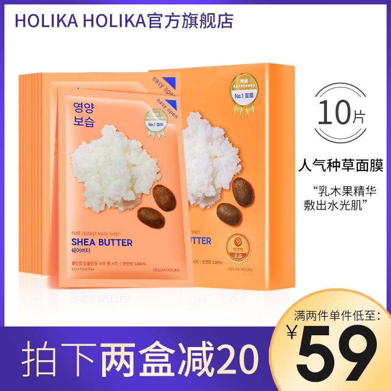 韩国HOLIKAHOLIKA惑丽客惑丽客乳木果面膜滋养女补水保湿10片正品