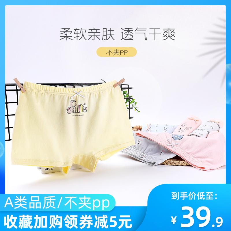 44.90元包邮女童纯棉平角中大童小学生岁四角裤