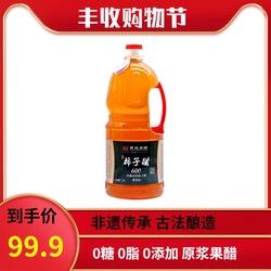贾氏贡醋 窖藏柿子醋纯果醋富含酵素泡香蕉包邮水果醋1.8L