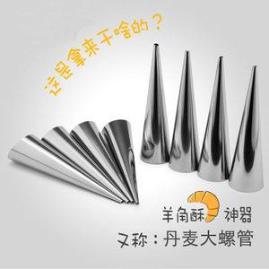 大号锥形不锈钢丹麦管 牛角包模具螺旋面包羊角酥螺管10只包邮