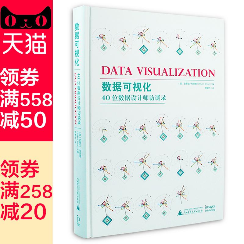数据可视化 40位数据设计师访谈录 信息图标设计书数据信息可视化设计素材视觉作品案例书籍,可领取10元天猫优惠券