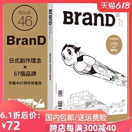 BranD杂志46国际品牌设计杂志No.46期2019年10月刊艺术平面设计期刊书籍 本期主题:日式创作理念图片