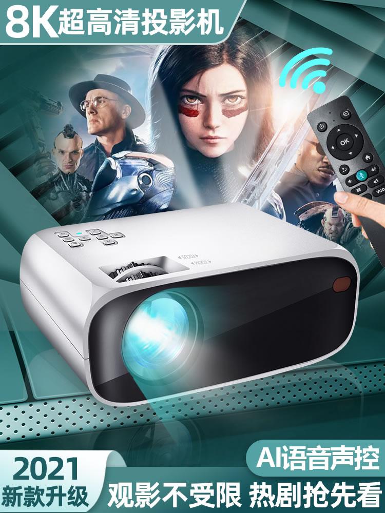 投影仪家用小型便携式高清4K无线同屏可以连手机一体机投影机wifi