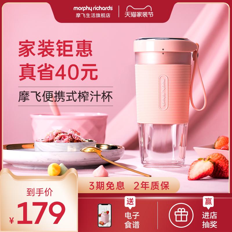 摩飞小型便携式榨汁杯家用果汁机