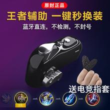 王者荣耀神器游戏专用手柄摇杆三指一键换装自动秒换装神器辅助器复活甲名刀苹果11安卓手机通用外挂蓝牙外设