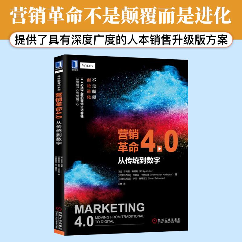 营销革命4.0:从传统到数字 菲利普・科特勒著 市场营销学 大数据社群价值观营销 正版书籍