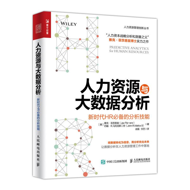 正版现货 人力资源与大数据分析――新时代HR 必备的分析技能 hr人力资源运营 人力资本战略分析测评 企业人力资源管理书籍