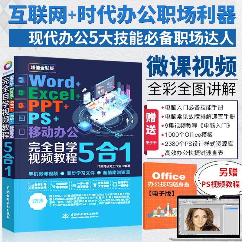 word excel教程书籍word Excel ppt ps移动办公完全自学计算机基础知识书籍office电脑入门excel表格制作办公软件教程