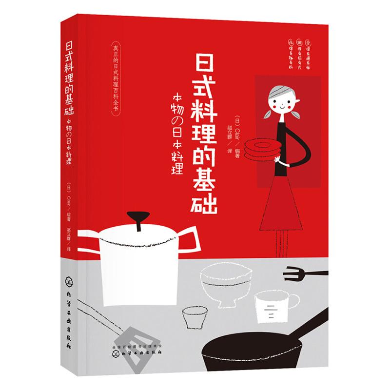 正版现货 日式料理的基础 日本料理百科全书 手绘+彩照图片日本料理菜谱食谱大全 日本美食菜谱制作教程 日式便当料理DIY家常菜谱