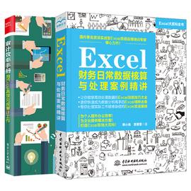2本Excel財務日常數據核算與處理案例精講+ 審計效率手冊:用Excel高效完成審計工作計算機電腦辦公軟件教程零基礎自學入門圖片