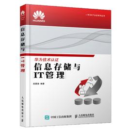 正版现货 信息存储与IT管理 华为ICT认证系列丛书 为ICT认证资格考试教材 IT基础设施 存储虚拟化技术及应用 人民邮电出版社图片