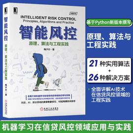 官方正版 智能风控 原理、算法与工程实践 梅子行金融科技计算机人工智能基于Python机器学习 机械工业出版社