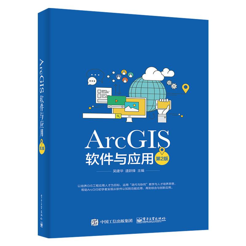 正版现货 ArcGIS软件与应用(第2版)吴建华 地图标注注记GIS空间数据选择查询坐标系统和投影空间数据处理书ArcGIS软件教程图书籍
