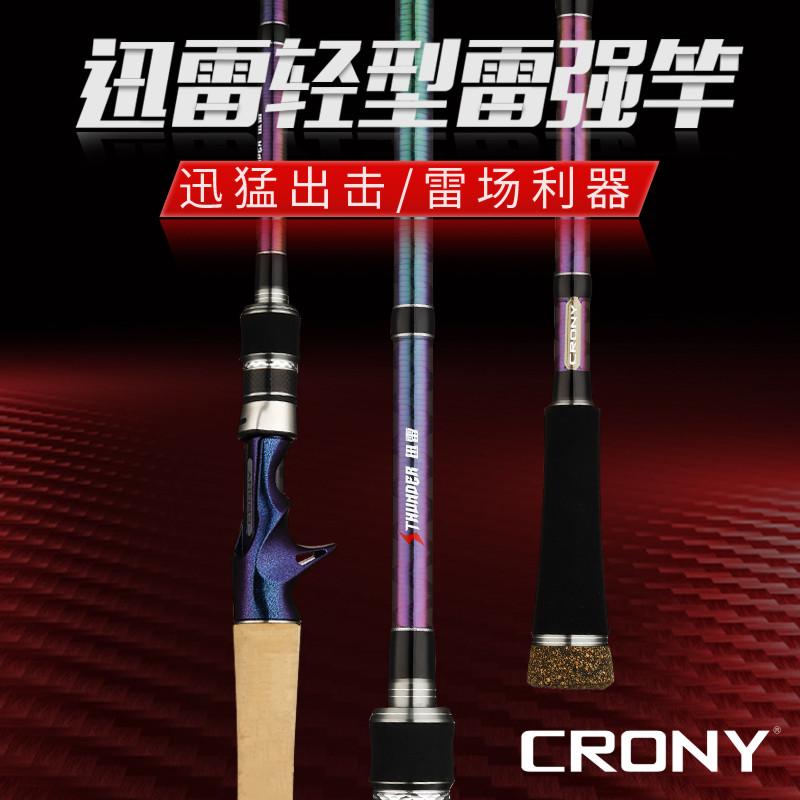 CRONY科尼2019新款迅雷2.2米XH超硬调彩虹炫彩版黑鱼轻雷强路亚竿