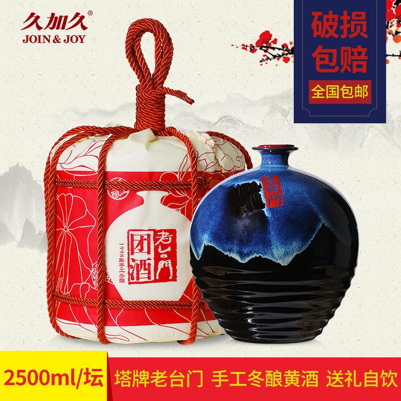 【久加久】绍兴塔牌 传统工艺 黄酒 老台门团酒 2500ml 坛装礼盒