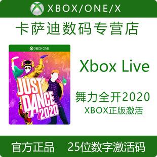 微软中文正版 Dance 舞力全开2020 离线 XBOX Just ONE 2020 游戏