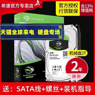希捷2t机械硬盘st2000dm008酷鱼2t盘台式机3.5寸2tb电脑dm006升级图片