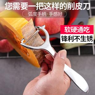 刨皮刀家用刮皮刀厨房多功能削皮刀水果土豆削皮神器打皮刀削皮器