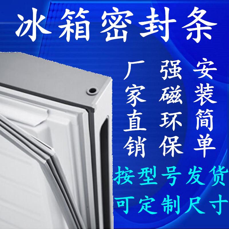 奥马BCD-118A3 118A5 176A5 176A7家用冰箱强磁门密封胶条圈厂家