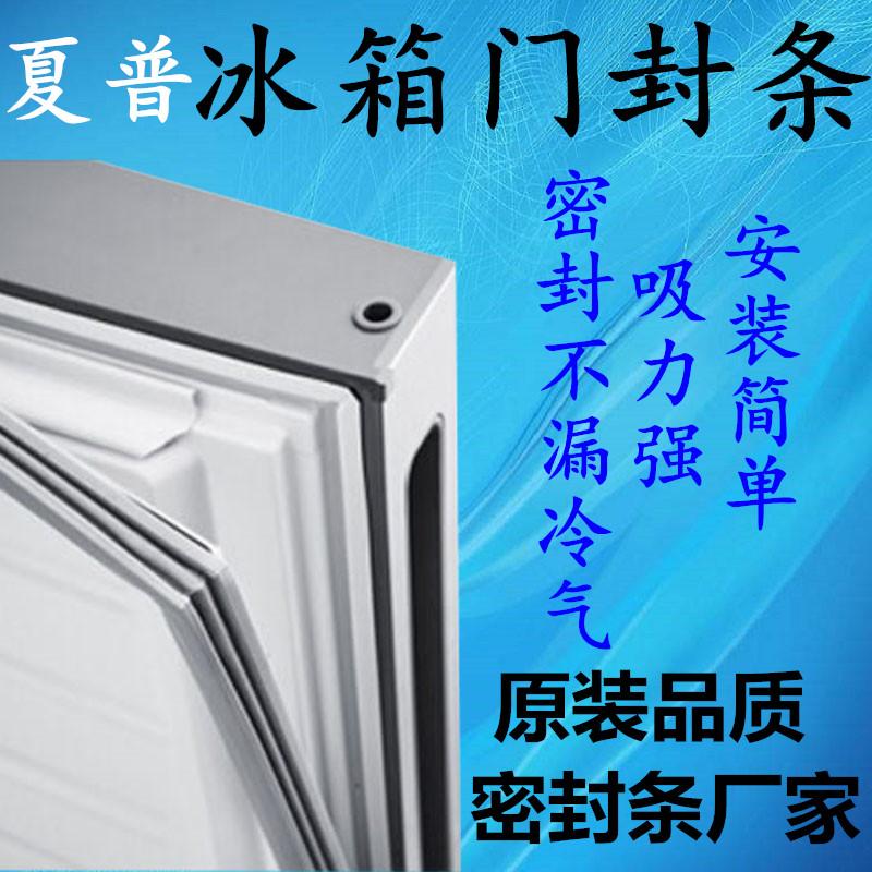 夏普BCD-187B 188HTD-S 189JB-S 189JS-S冰箱磁门封条密封胶条圈