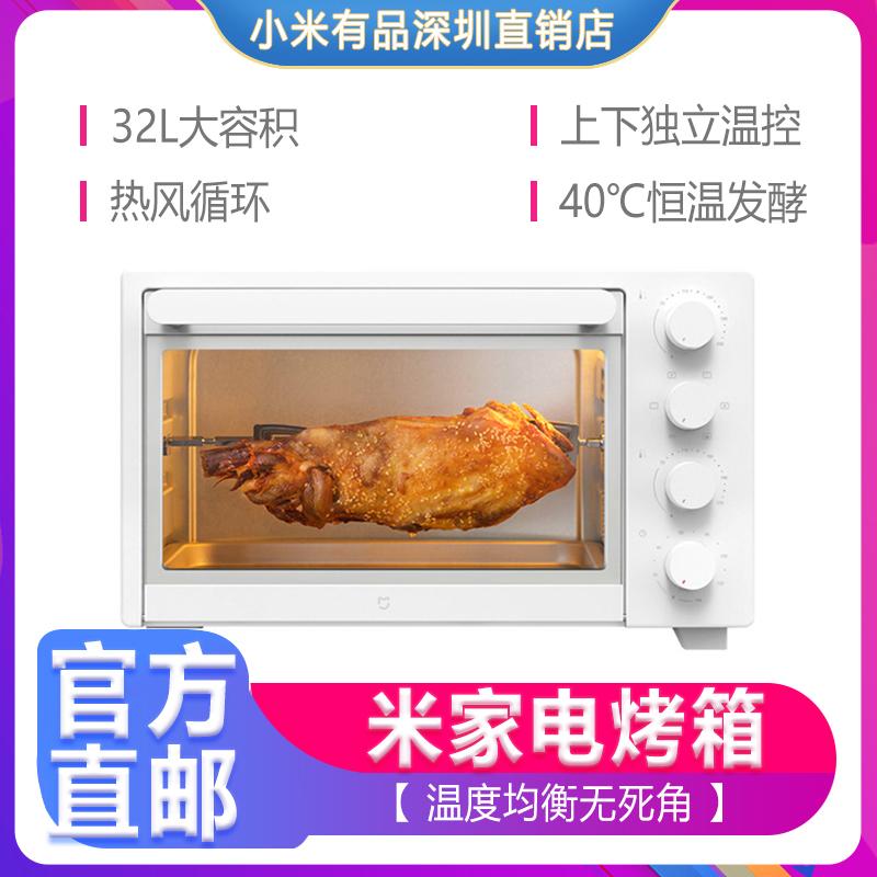 券后277.00元小米电烤箱家用小型米家控温烘焙机