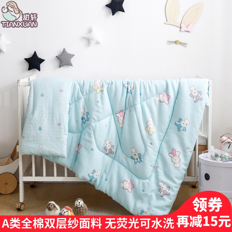 12月03日最新优惠春秋四季纯棉幼儿园午睡宝宝夏凉被