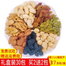 每日堅果大禮包8種混合堅果組合干果零食30包雪花酥材料網紅禮盒