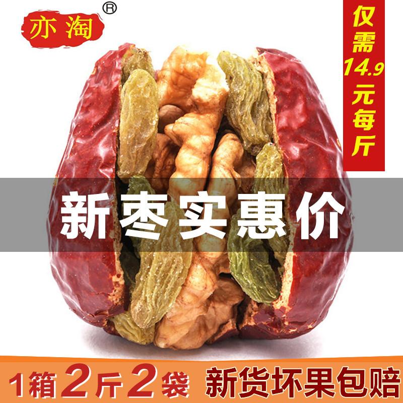 亦淘枣夹核桃葡萄干500gX2袋新疆和田大枣什锦红枣夹核桃仁零食图片