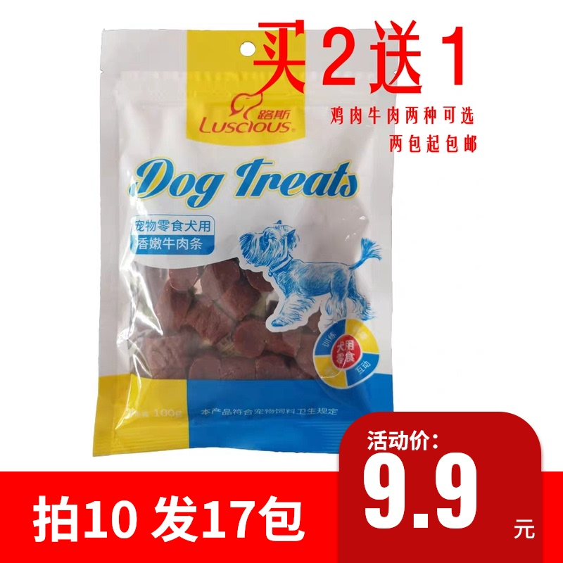 Luxi beef cutlet pet food Teddy puppy dog snack chicken dry granulated molars 100g